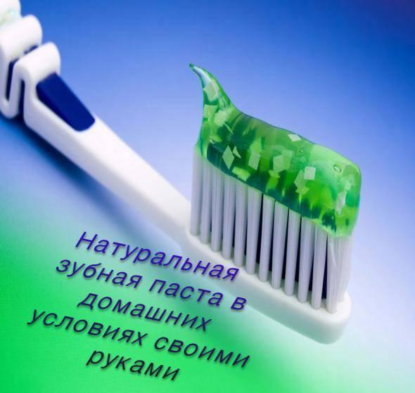 Как сделать зубную пасту в домашних условиях
