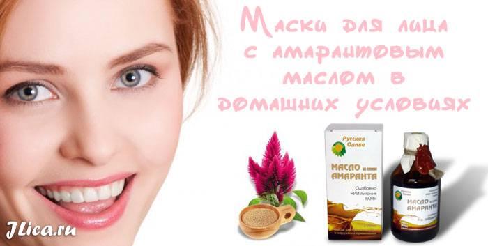 Способы применения косметического касторового масла для ухода за кожей лица