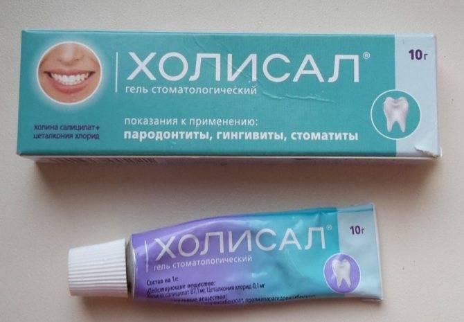 Холисал гель для детей при прорезывании зубов