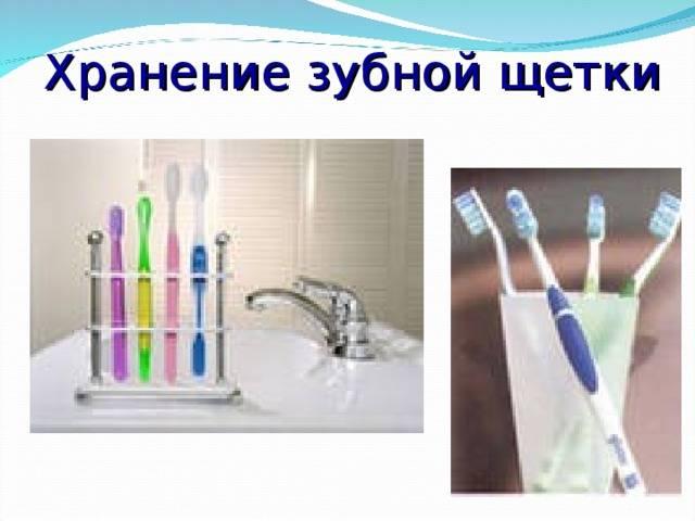 Стерилизатор для зубных щеток, как продезинфицировать зубную щетку в домашних условиях
