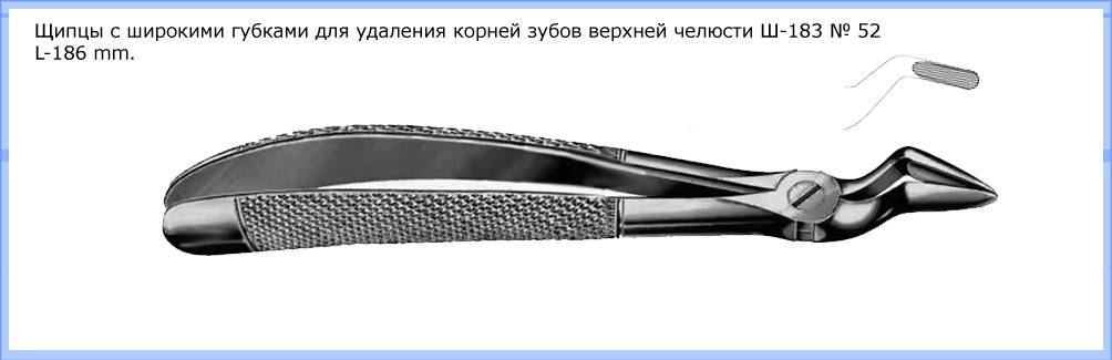 Виды инструментов для удаления зуба