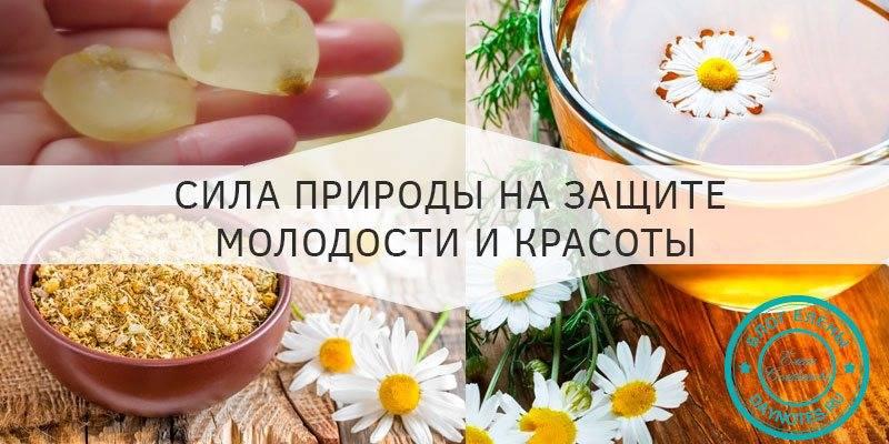 Ромашка для лица: лекарство и косметика для кожи в одном средстве