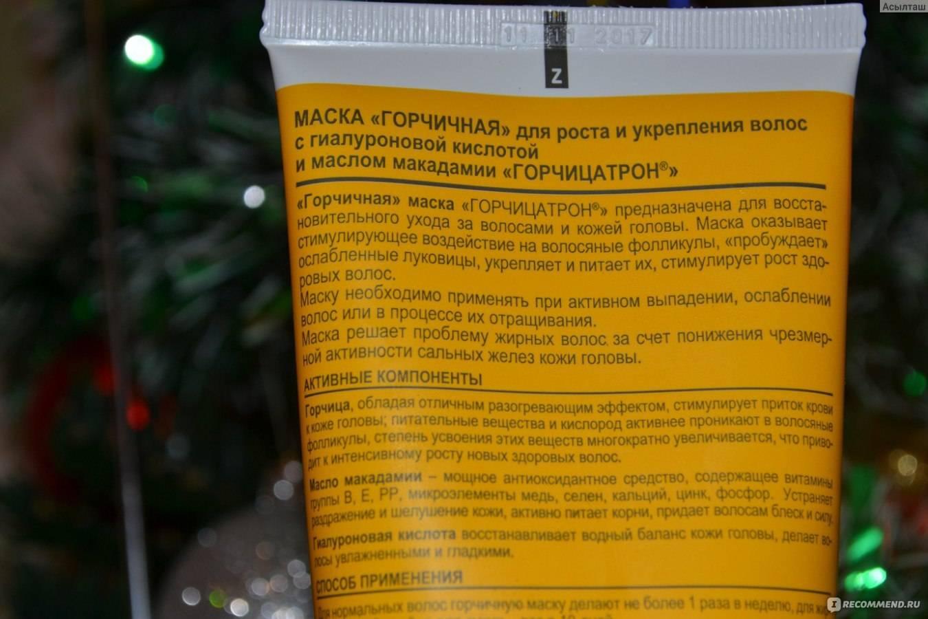 Как сделать маску для волос с горчицей: рецепты приготовления и правила применения