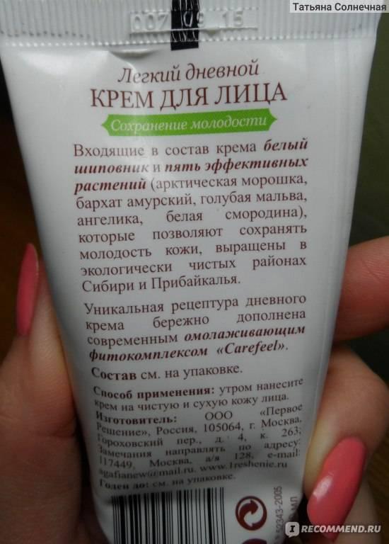 Какой крем для лица выбрать после 30 лет: разграничение ухода за кожей лица и зоной вокруг глаз, необходимость применения натуральной аптечной косметикой + оптимальный состав натурального крема