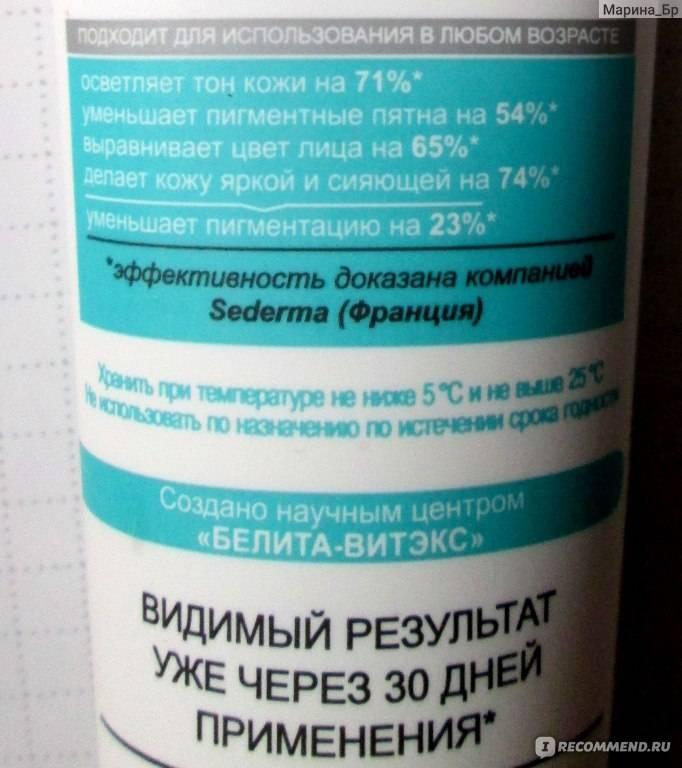 Эффективные средства от пигментных пятен на лице — обзор, отзывы