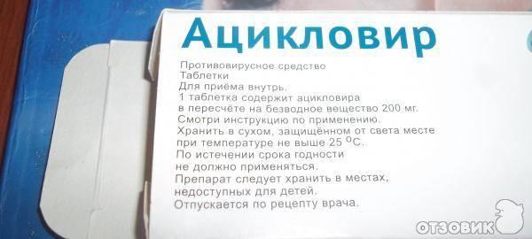 Стоматит с высокой температурой (стоит ли лечить ацикловиром?)