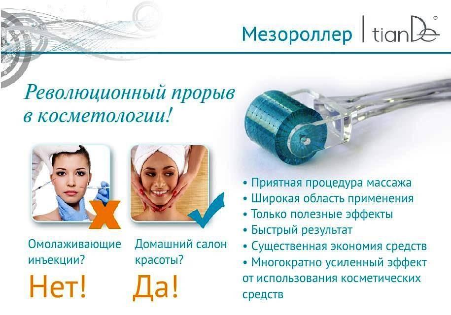 Мезороллер для лица: правила использования в домашних условиях