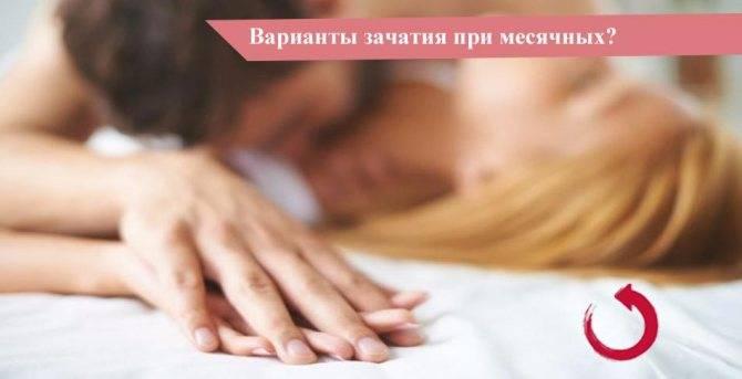 Можно ли забеременеть, занимаясь сексом во время месячных
