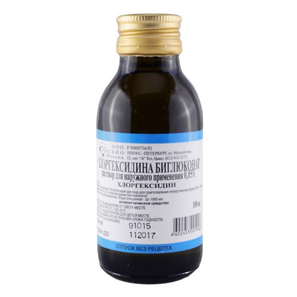 Хлоргексидин — эффективное антисептическое средство широкого спектра действия