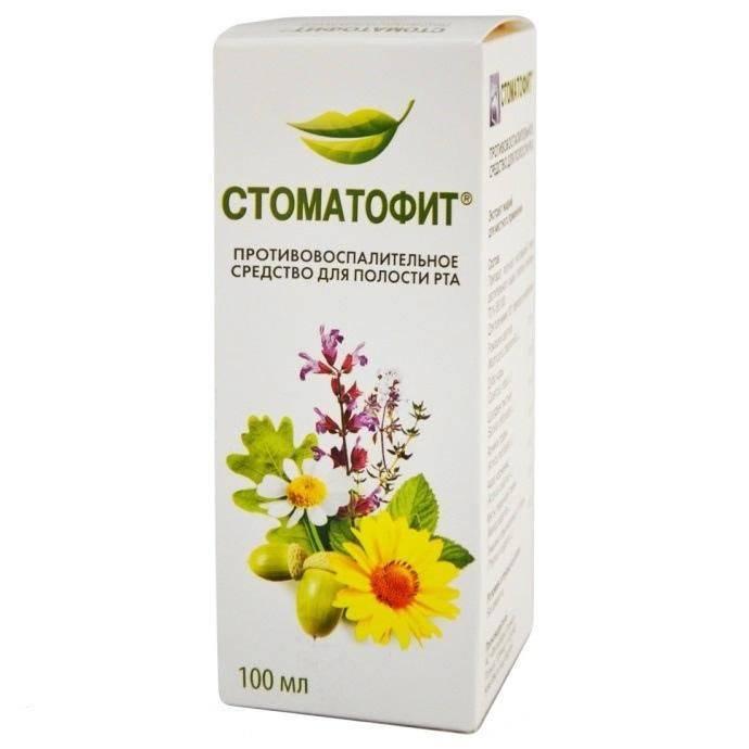 Стоматофит для детей при стоматите