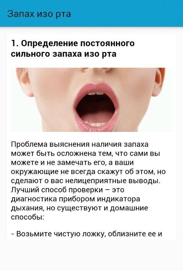 Почему появляется привкус йода во рту и что делать?