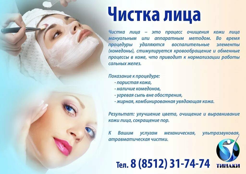 Комбинированная чистка лица: что входит в процедуру, какой эффект она дает