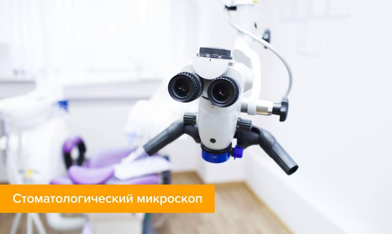 Лечение зубов под микроскопом: преимущества и особенности