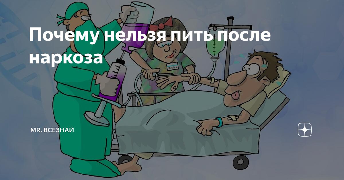 Сколько отходят от общего наркоза после операции