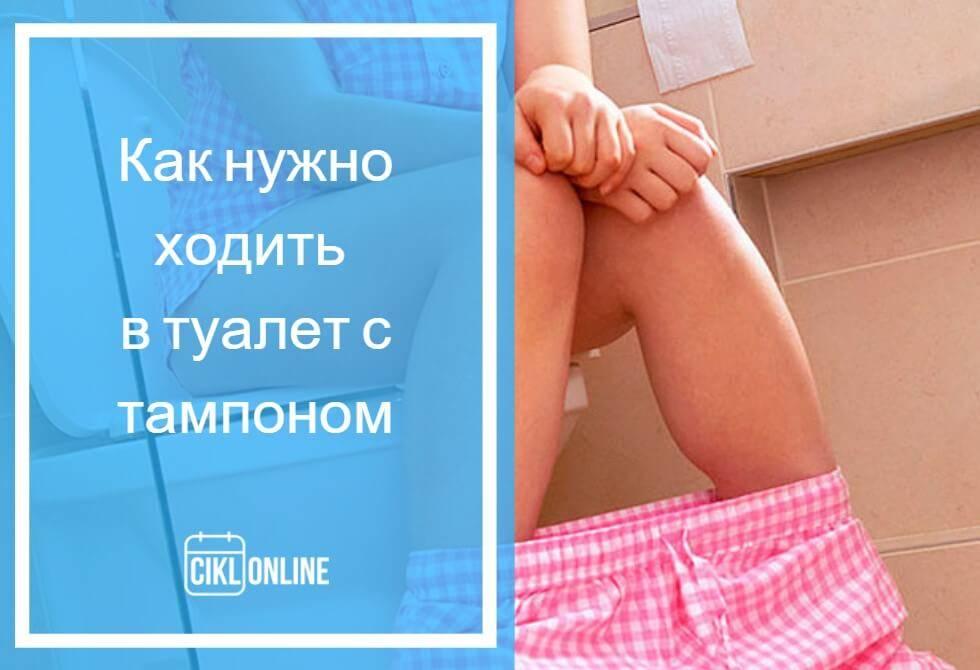 Больно ходить в туалет по большому и маленькому, причины у женщин