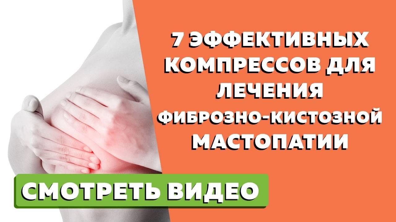 Лечение кисты груди у женщин народными средствами: травами, солью, капустным листом и лопухом