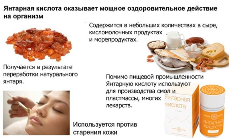 Янтарная кислота в косметологии. польза и вред, рецепты, как применять для кожи и волос. маски, скрабы, ванны