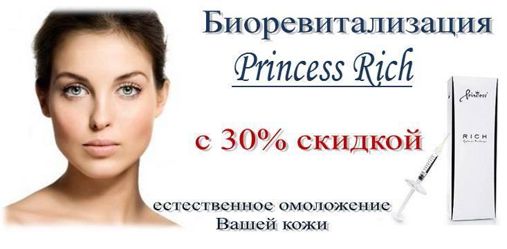Биоревитализация филлерами принцесс — королевское преображение