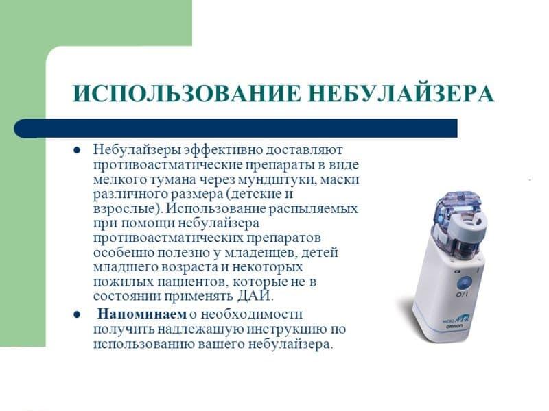 Ингаляции в небулайзере с хлорофиллиптом — инструкция по применению