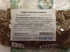 Семена подорожника лечебные свойства при бесплодии у женщин отзывы