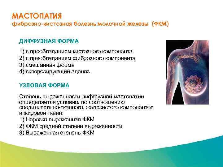 Развитие фиброзно-кистозной мастопатии при беременности, другие формы