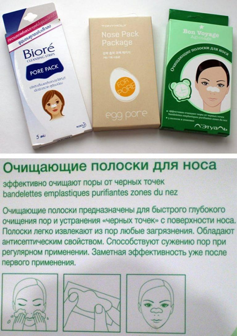 Полоски для удаления черных точек на носу