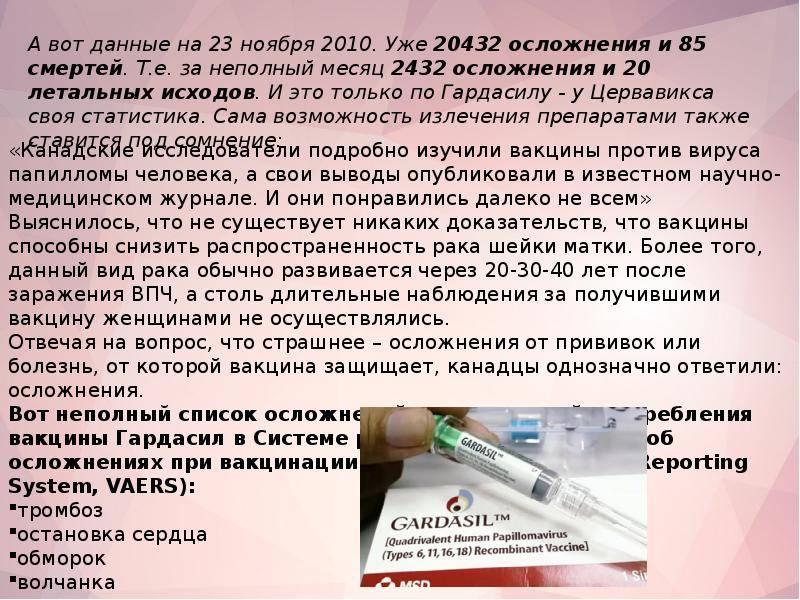 Прививка от рака шейки матки. польза или вред?