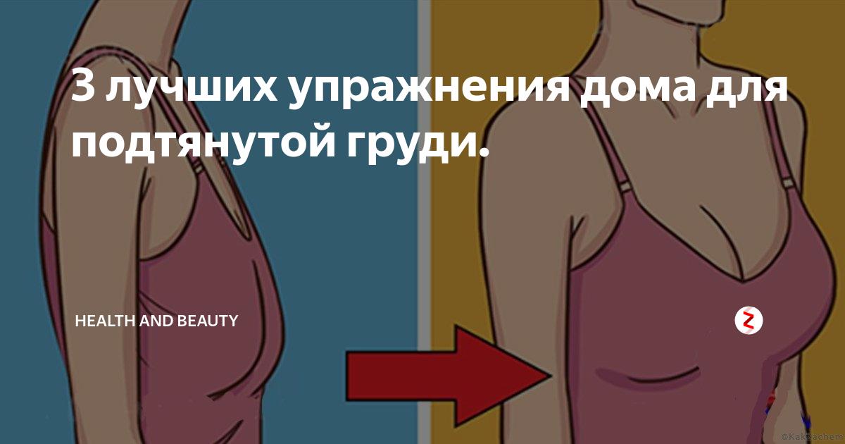 Грудь после родов, как подтянуть и восстановить форму груди после прекращения кормления, пластика сосков и коррекция