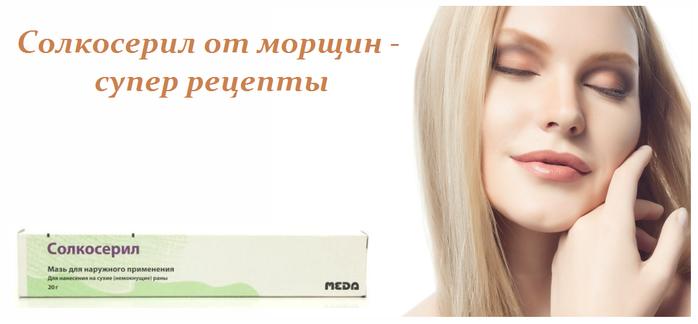 Мазь «солкосерил» в косметологии