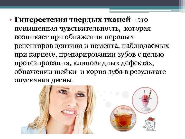 Лечение повышенной чувствительности зубов