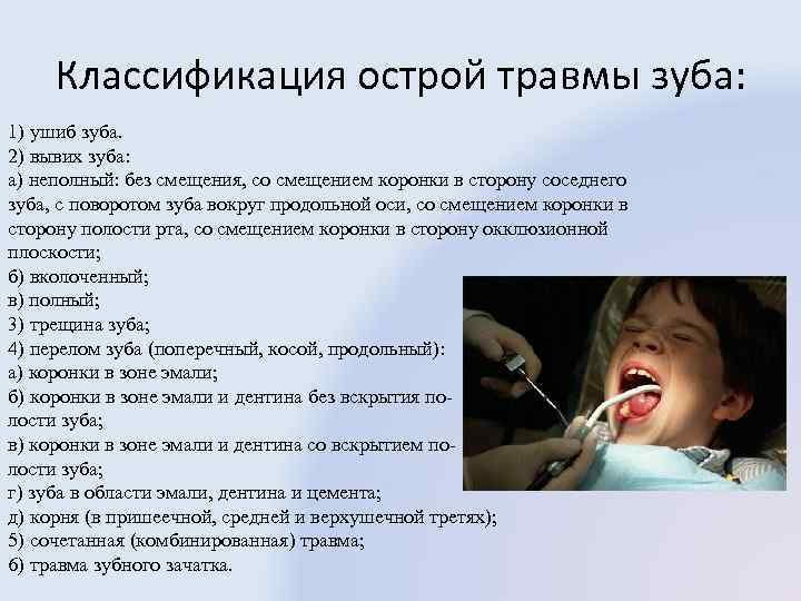 Вывих зуба лечение народными средствами