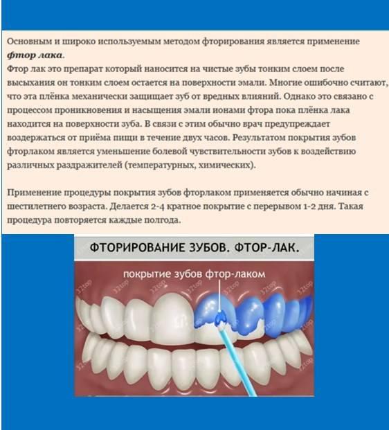 Нужен совет по поводу фторирования зубов годовасику.