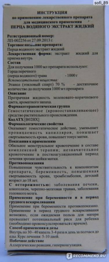 Настойка водяного перца. цена, инструкция по применению при маточных кровотечениях, обильных месячных, миоме, аналоги