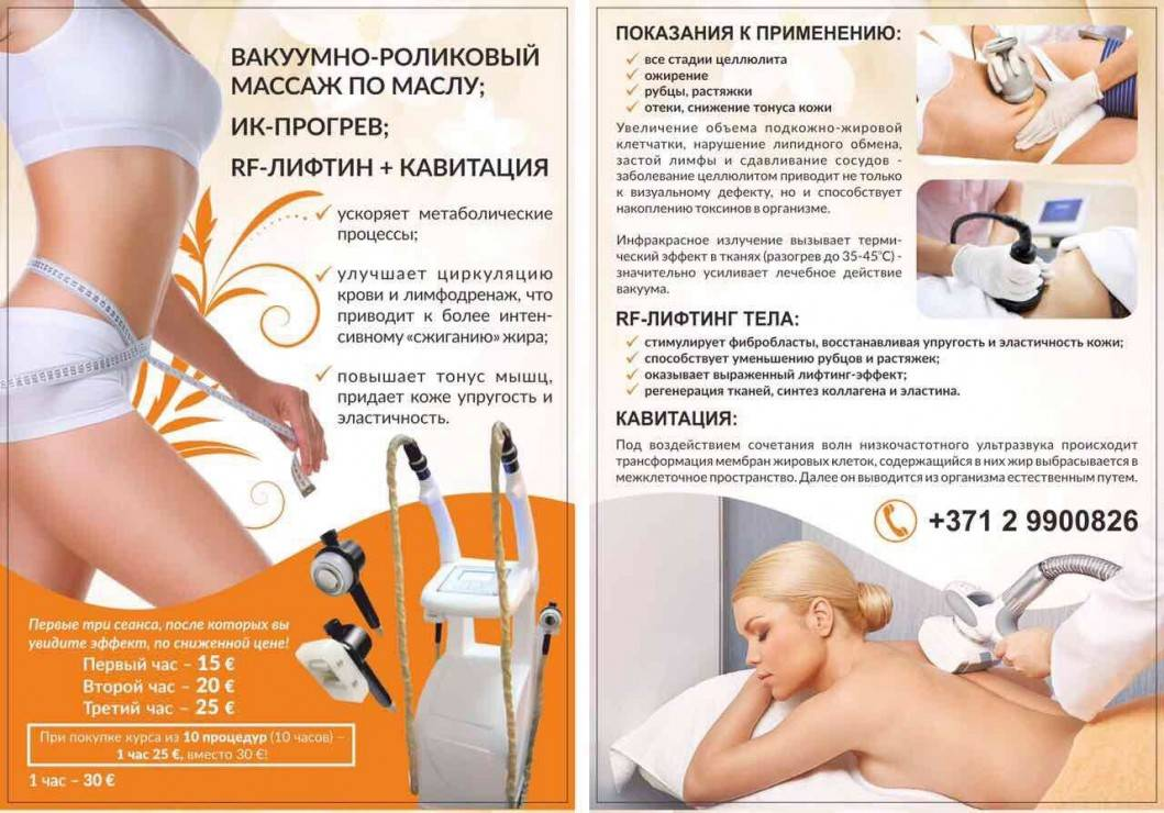 Антицеллюлитный массаж: руки или вакуум?