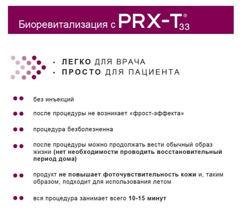 Пилинг prx-t33: достоинства и недостатки новейшей разработки сферы косметологии