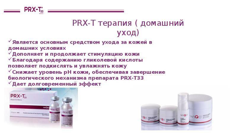 Пилинг prx-t33. как проходит процедура, протокол, цена, отзывы