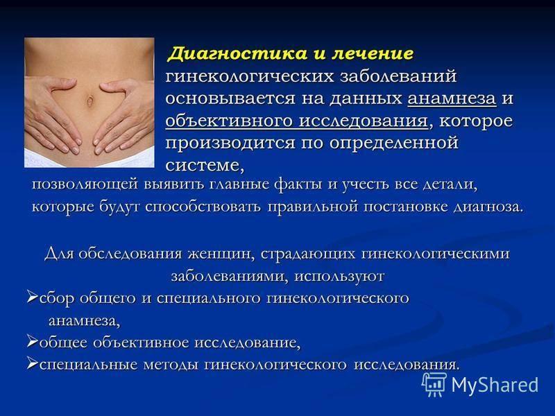 Болезни тела и шейки матки у женщин