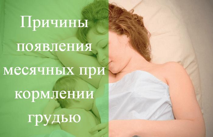 Почему так долго нет месячных после родов?