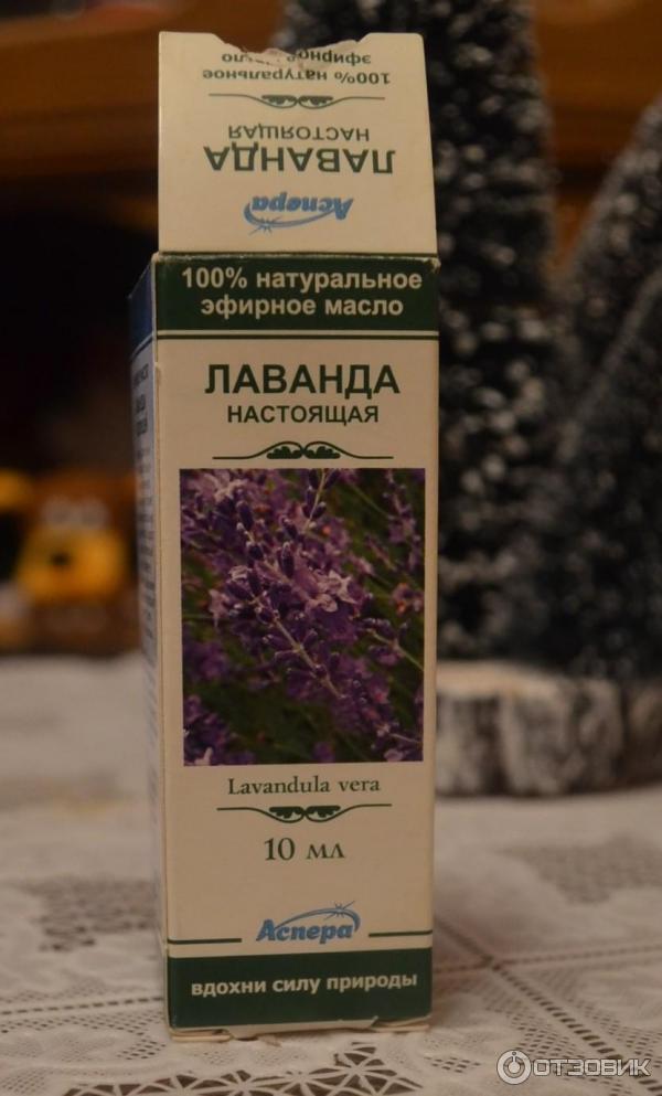 Эфирное масло лаванды для лица, применение и рецепты масок