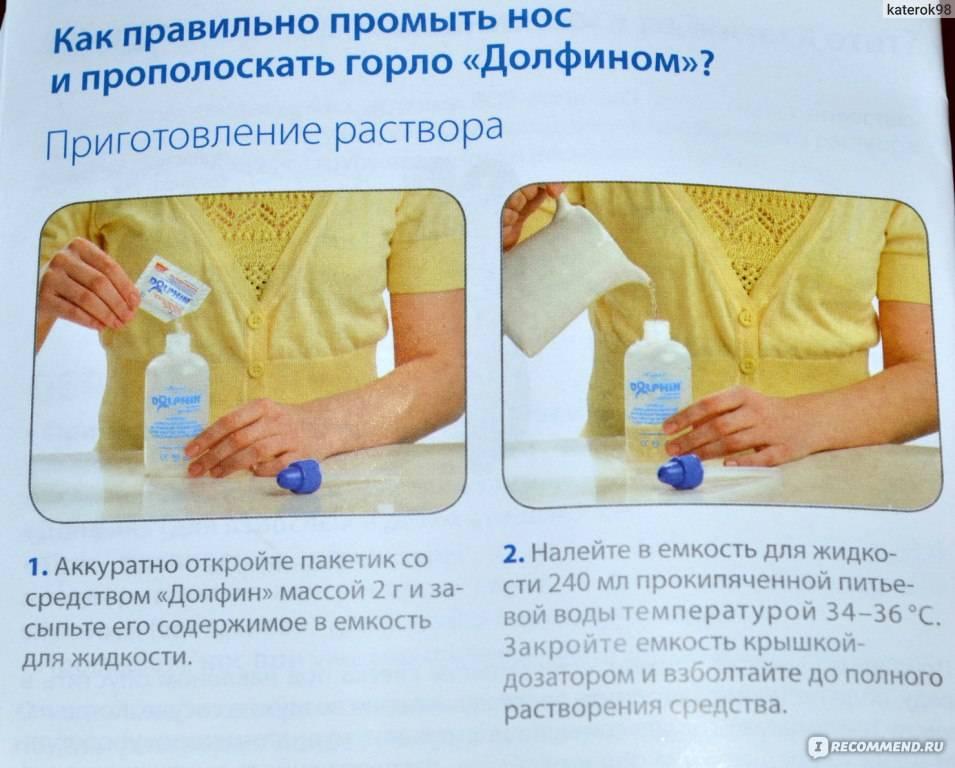 Как полоскать горло солевым раствором