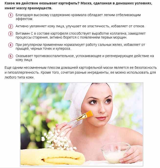 Польза и рецепты масок из картофеля для лица