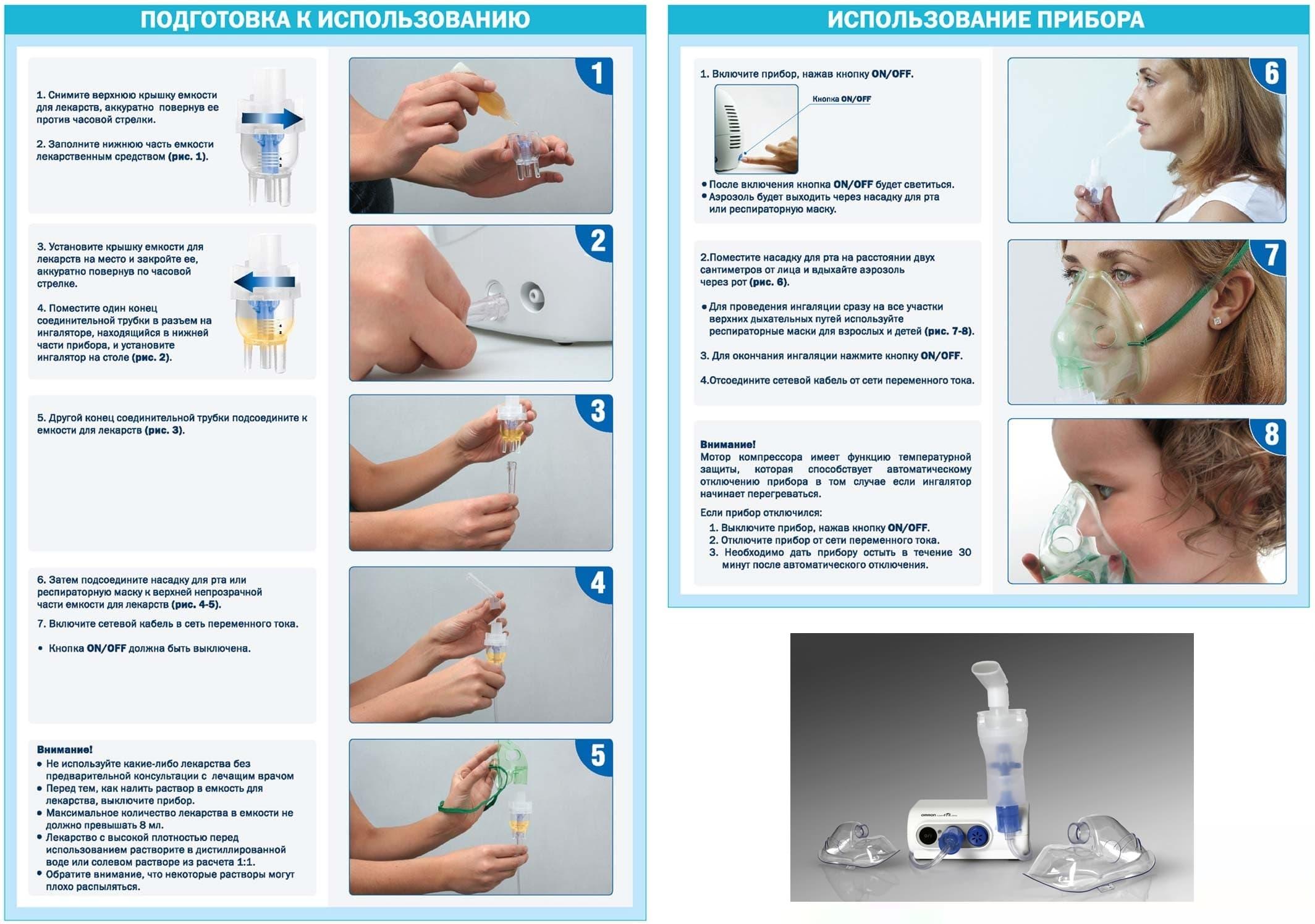 Сколько времени нужно проводить ингаляции с хлорофиллиптом в небулайзере и противопоказания