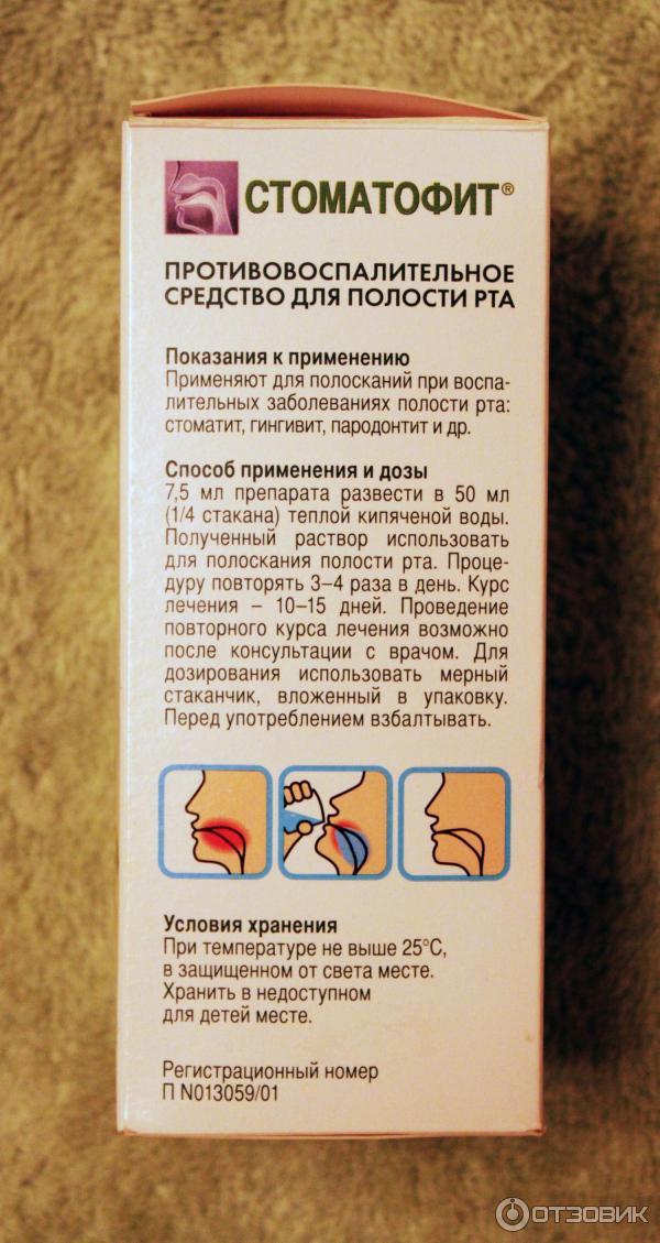 Как правильно делать полоскания при зубной боли в домашних условиях