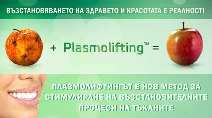 Плазмолифтинг в стоматологии. здоровые зубы - это доступно!
