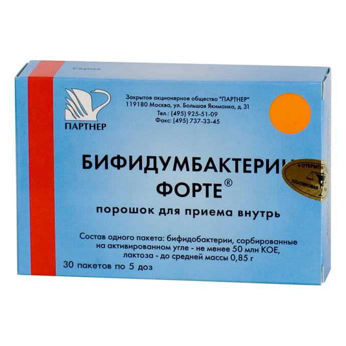 Бифидумбактерин при кандидозе