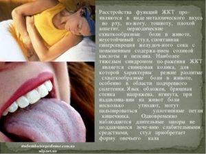 Психогенные причины противного привкуса во рту: горечи, вкуса железа, кислоты