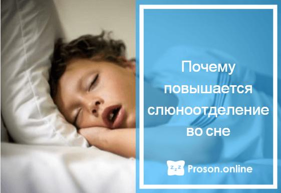 Избыточное отделение слюны во сне: с чем это связано