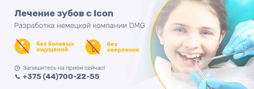 Лечение кариеса методом icon: что это?