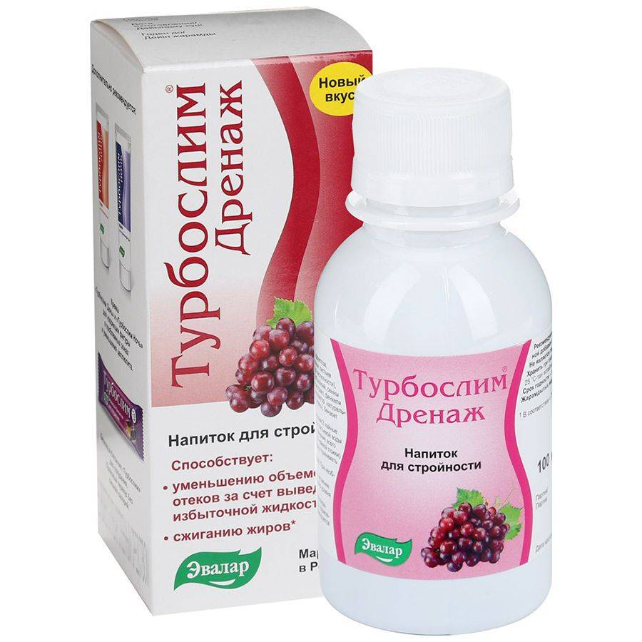 Дренажный напиток для похудения в домашних условиях рецепты