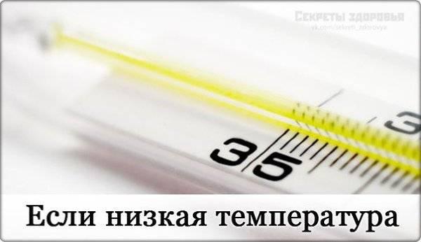 Температура 35,5 у взрослого. причины слабости, головокружения. как лечить